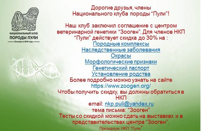 Национальные клубы по породе москва стрип клубы в saints row